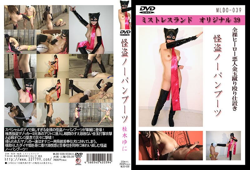 MLDO-039 Unisex Boots No Panties Katsuragi Kaitou Punishment I Hit Testicles Kicked Nude Hero Villain