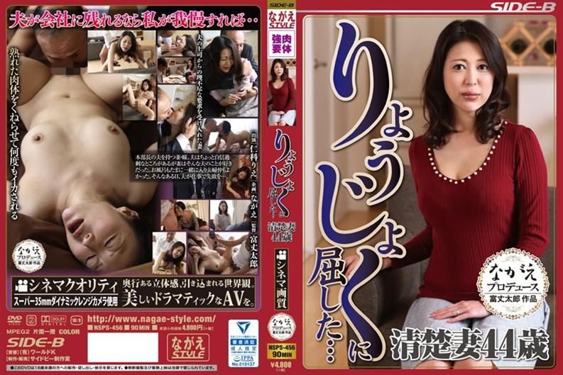 NSPS-456 Succumbed To Insult ... Neat Wife 44-year-old Rie Nishina