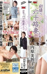 JRZD-705 First Shooting Musoji Wife Document Michiko Uchihara