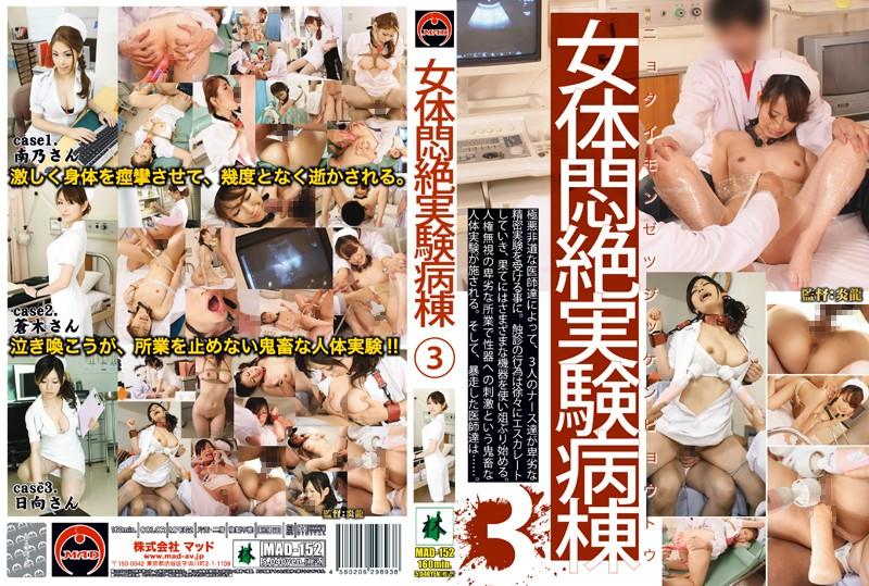 [MAD-152] 女体悶絶実験病棟 3 凌辱 160分 Hinata Minori, Minamino Ayahana, Aoki Mana