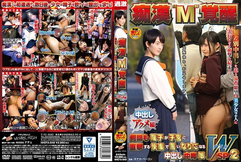 NHDTA-949 Poisoning Daughter Cum Also Sperm Molester 'M' Acme Ed Many Times Out While Awake Is Compliant With The Pleasure To Be A Direct Hit To The Uterus WSP2