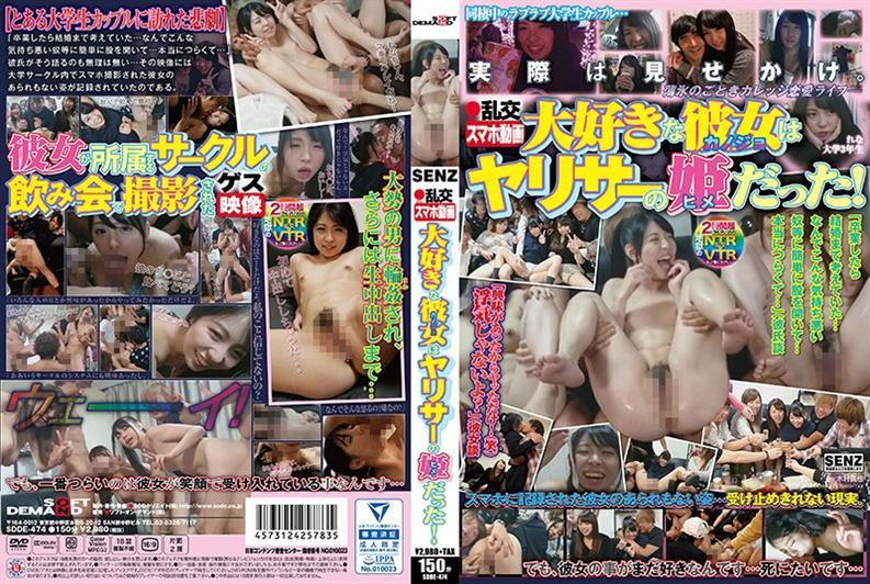 SDDE-474 [Orgy Sumaho Video] Love She Was The Princess Of Yarisa!