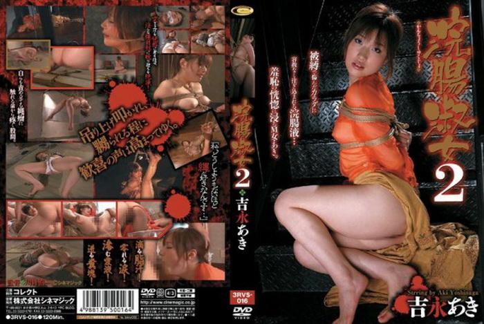 [3RVS-016]  Bondage  浣腸淑女2 吉永あき Aki Yoshinaga