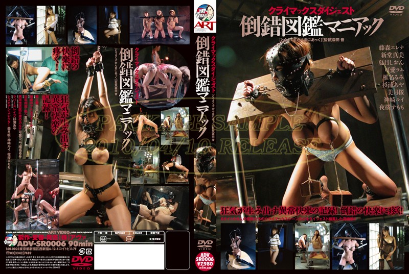 ADV-SR0006 Book Perverted Maniac Digest Climax
