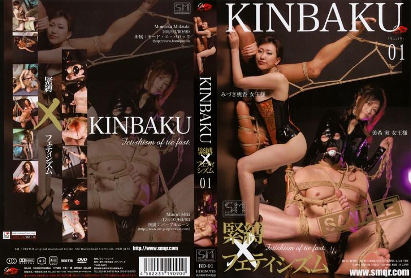 BD-01 KINBAKU Bondage Fetish x 01