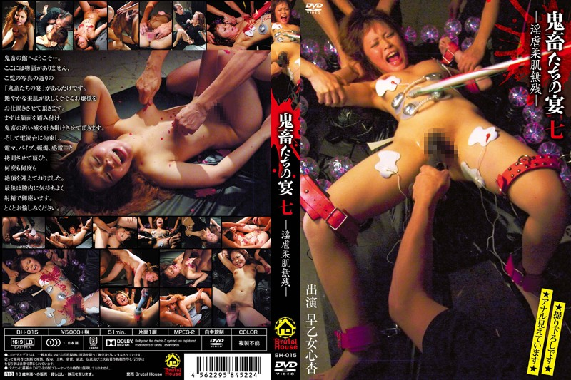 BH-015 Horny Rape Soft Fair Skin Miserably - - Saotome Kokoroanzu Seven Feasts Of Devil Who