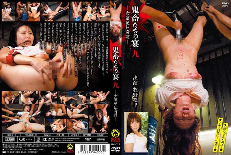 BH-017 Woman 畜発 Kyoki Tan - - Makino Eri Nine Feast Of Devil Who