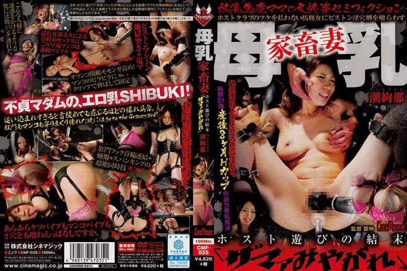 CMF-035 Breast Milk Livestock Wife Host Play Of Ending The
