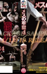 [ADV-R0600] Bondage  メスの牢獄  4 SM Shirai Hitomi