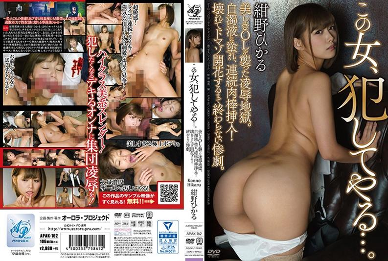 APAK-162 This Woman, I'll Commit .... Rape Hell That Struck A Beautiful OL.Wet In The Cloudy Liquid, Continuous Meat Rod Insertion!Tragedy That Does Not End Until The Domazo Flowering Broken. Hikaru K...