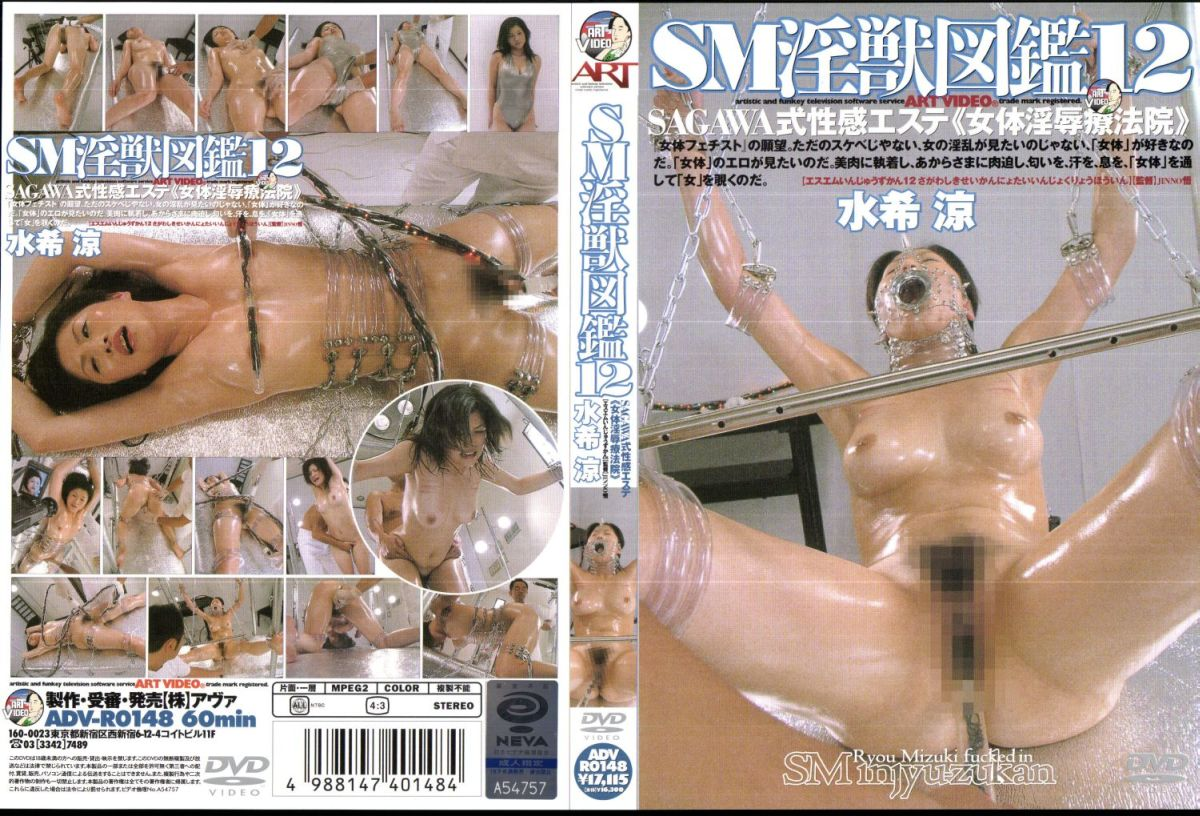 [AVD-R0148] 00淫獣図鑑 00SAGAWA式性感エステ《女体淫辱療法院》(DVDとVHSのセット) 2005/12/13 その他SM