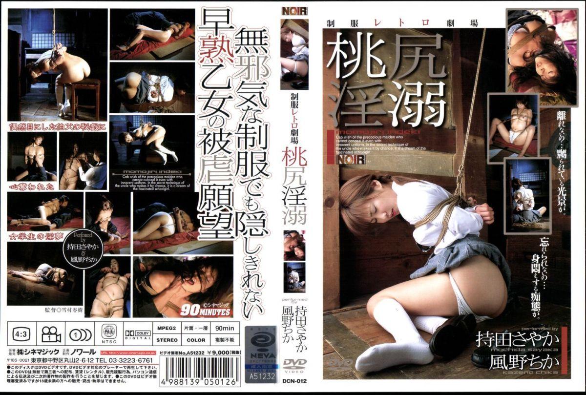 [DCN-012] 桃尻淫溺 ノワール その他SM Bondage Asian