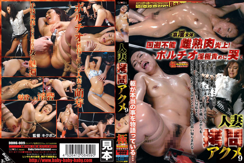 [DDHG-009] 人妻拷問アクメ  9 Vaginal Portion Of Cervix Acme 橘慶子 Keiko Tachibana DO素人