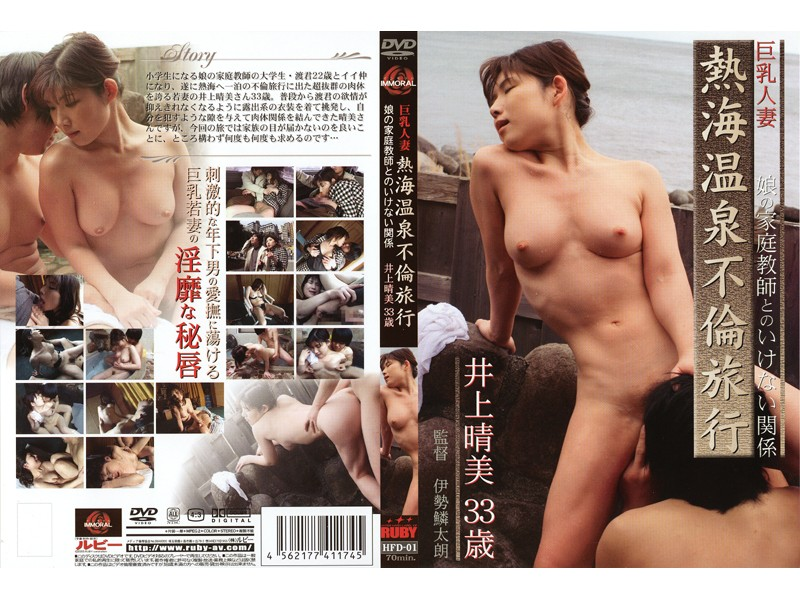 HFD-01 Harumi Inoue, 33-year-old Relationship With The Tutor Of The Daughter Should Not Travel Atami Hot Spring Affair Busty Housewives