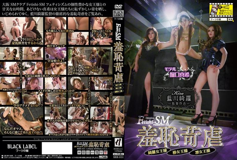 KKK-031 Shame Cruel Treatment Horiguchi Maki
