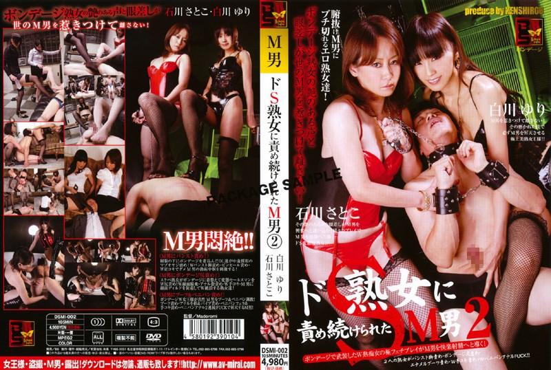 [DSMI-002] 素人娘一期一会  2 Amateur Shirakawa Yuri Ishikawa Satoko