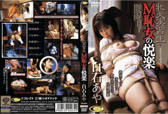 [DVS-034] M恥女の悦楽 Scat Bondage Golden Showers