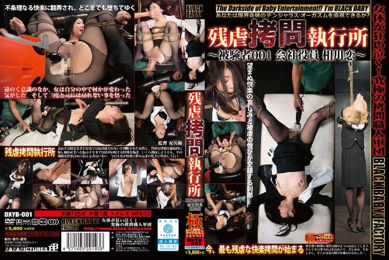[DXYB-001] B Bondage Asian 残酷な拷問事務局は、001社のエグゼクティブ相川ラブテーマ Aikawa Koi Black Baby