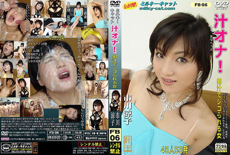 [FB-06] 汁オナ! 男汁でシコられる女 市川涼子 フェラ・手コキ ボンデージ Bondage