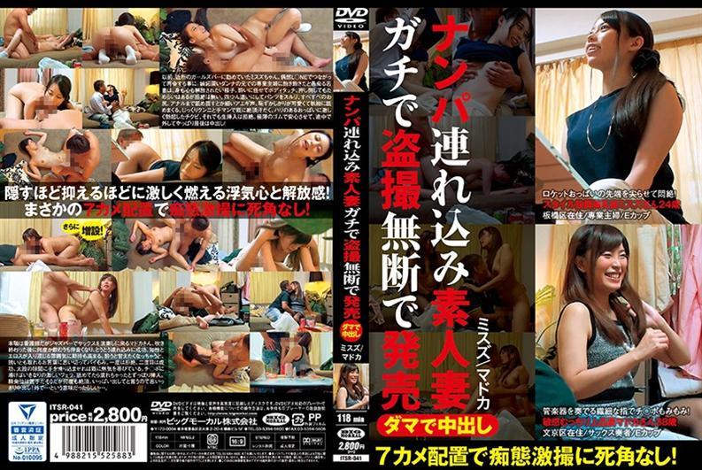 ITSR-041 Released Pies Nampa Tsurekomi Without Permission Spy Amateur Wife Gachi In Damas Misuzu / Madoka