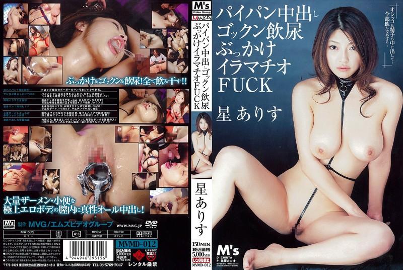 MVMD-012 Alice Piss Drinking Bukkake Gokkun FUCK Star Throat Shaved Pies