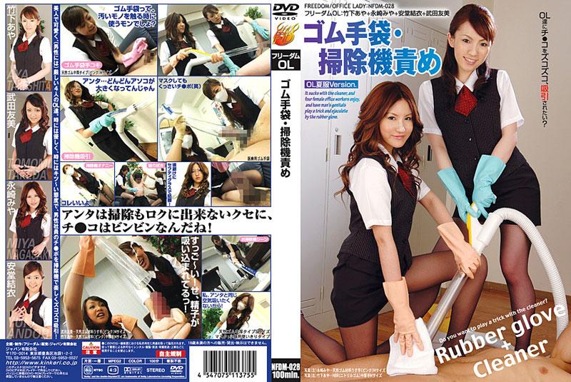 NFDM-028 Freedom Blamed OL Rubber Gloves, Vacuum Cleaner