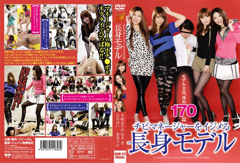 NFDM-213 Chibi-tall Model Ru Bullying Manager