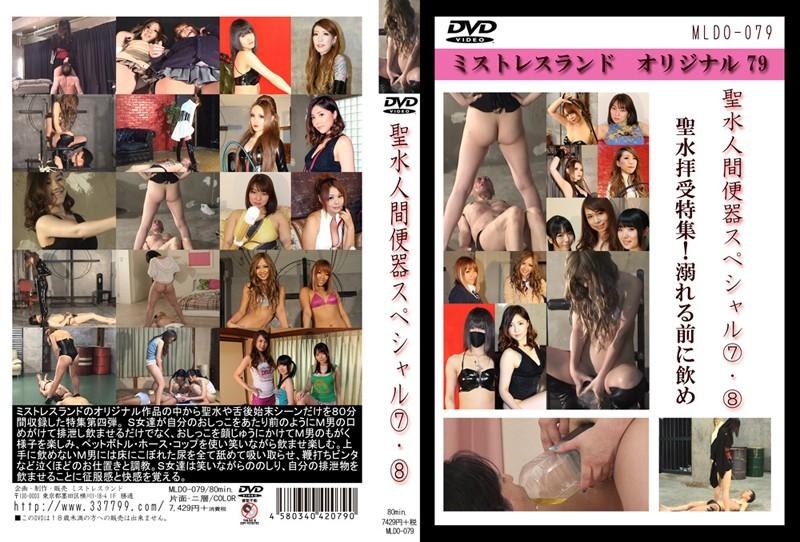 MLDO-079 Holy Water Human Toilet Special 7, 8