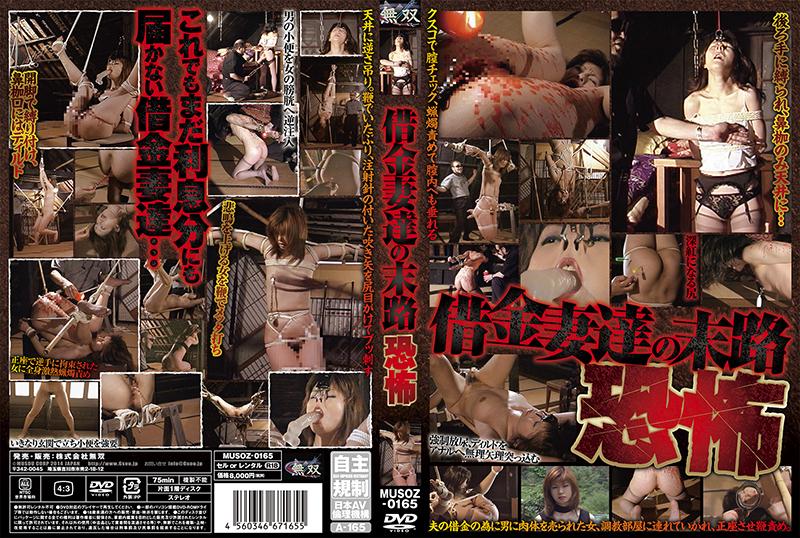 [MUSOZ-0165] C 借金妻達の末路 恐怖 拘束 Torture  Bondage Tied 拷問・ピアッシング 浣腸 Masturbation Enema Restraint スカトロ