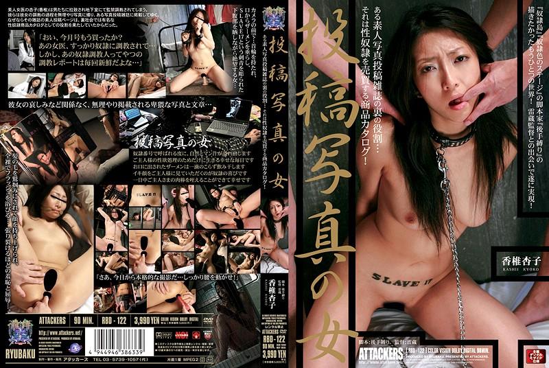 [RBD-122] Kashii Kyouko 投稿写真の女 その他人妻・熟女 90分