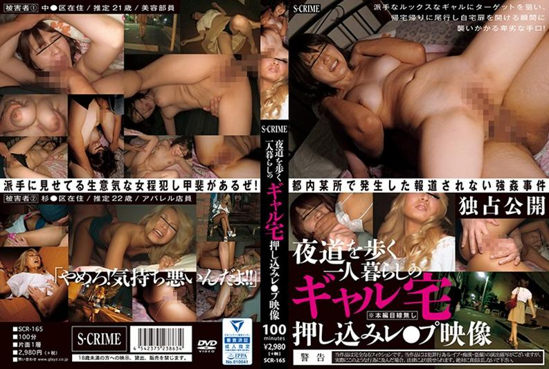 SCR-165 Living Alone Gal Home Push Les ● Up Video To Walk The Street At Night