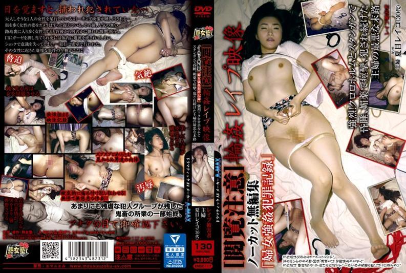 EMBZ-117 [View Note] Gangbang Rape Video Uncut Unedited