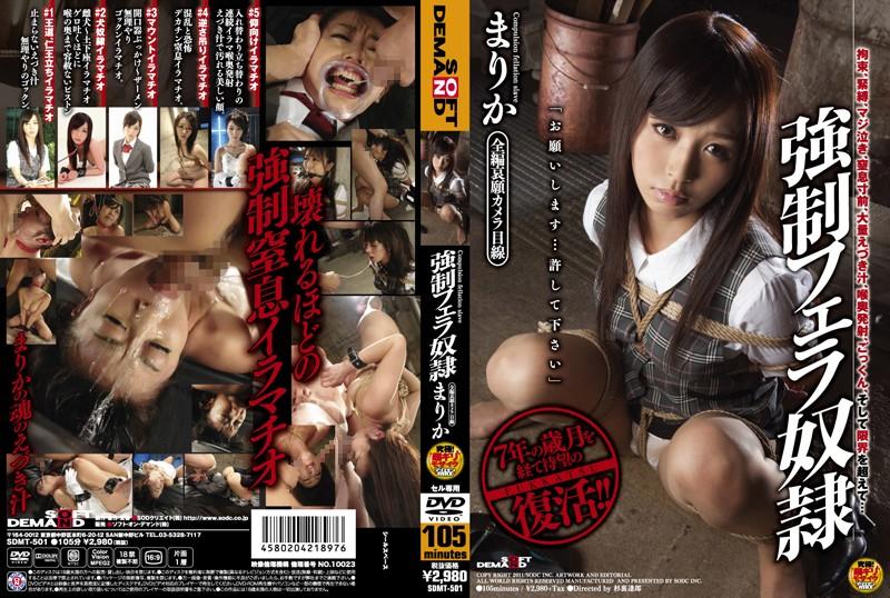 SDMT-501 Marika Fellatio Slave