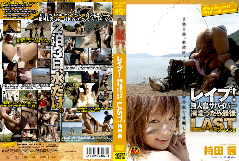 SVDVD-020 Rape! If You Caught The Last Two Season Akane Mochida LAST Survivor Uninhabited Island