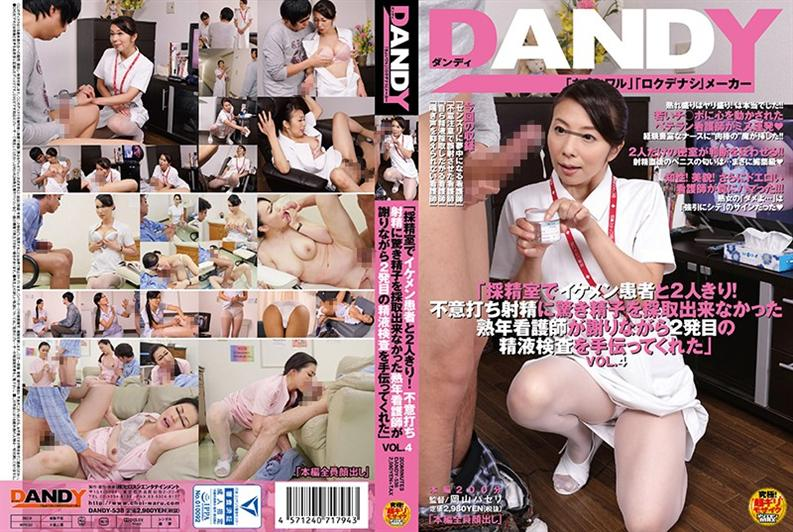 DANDY-538 Ikemen Patients And Two People Alone With The