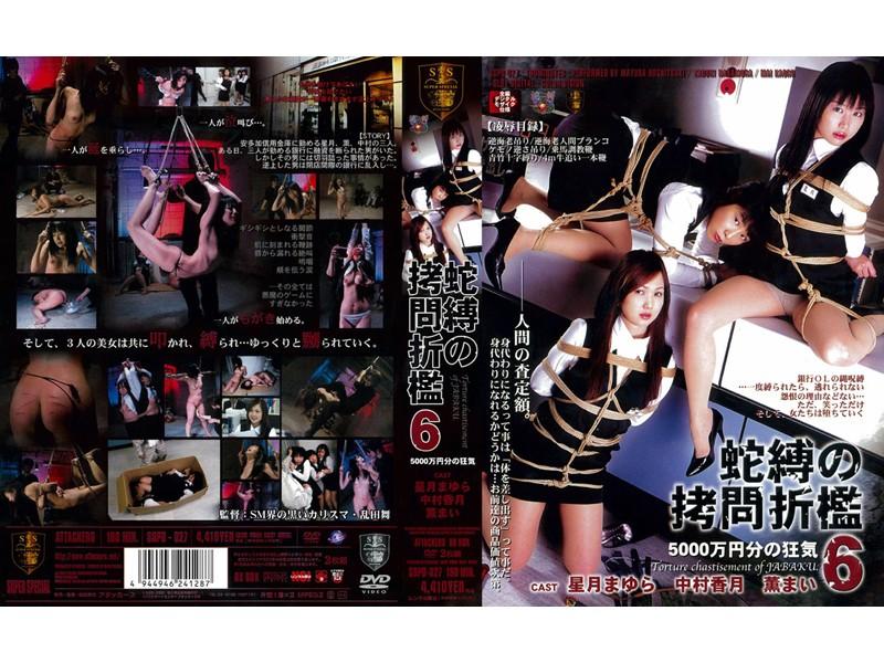 [SSPD-027] 蛇縛の拷問折檻 6 5000万円分の狂気 Kaoru Mai  Hoshiduki Mayura アタッカーズ Bondage