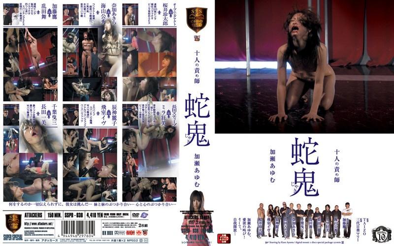 [SSPD-038] 十人の責め師 蛇鬼 加瀬あゆむ Kase Ayumu TAIZO 女優