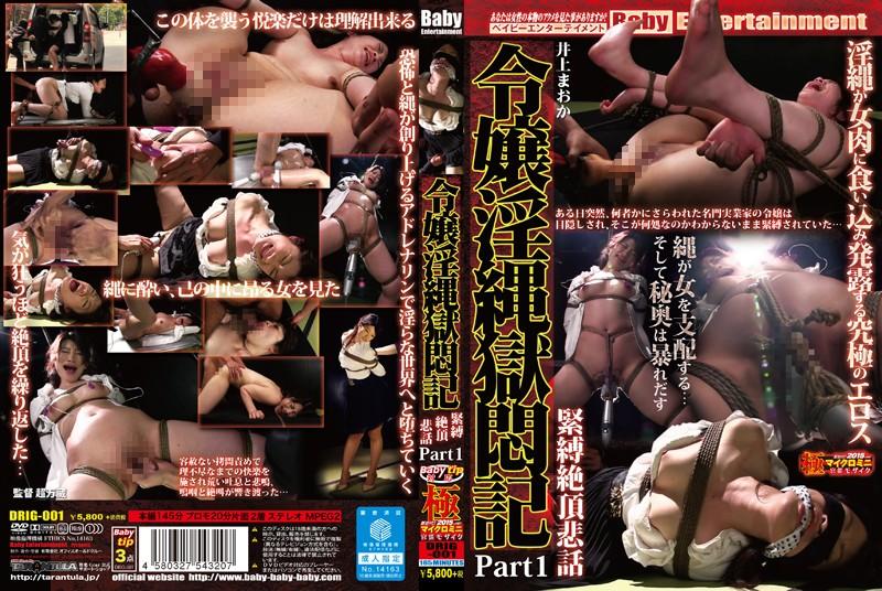 DRIG-001 B Daughter Horny Rope Prison Bondage Climax Heartbreaking Story Part1 Inoue Maoka